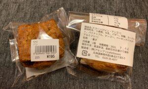美唄のストウブパンはすぎはら商店にも販売されています。