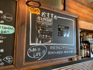 カフェエイブンの黒板メニュー
