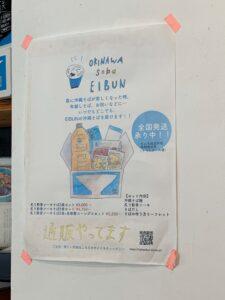 沖縄そばエイブンの通販サイト